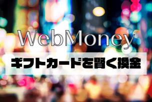 WebMoneyギフトカード 買取