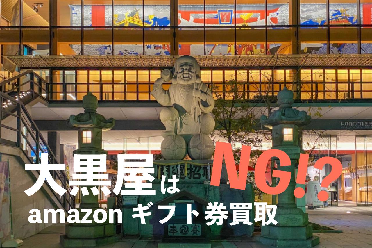 amazonギフト券 買取 大黒屋